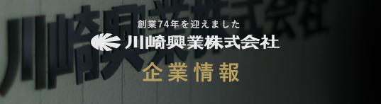 川崎興業株式会社企業情報